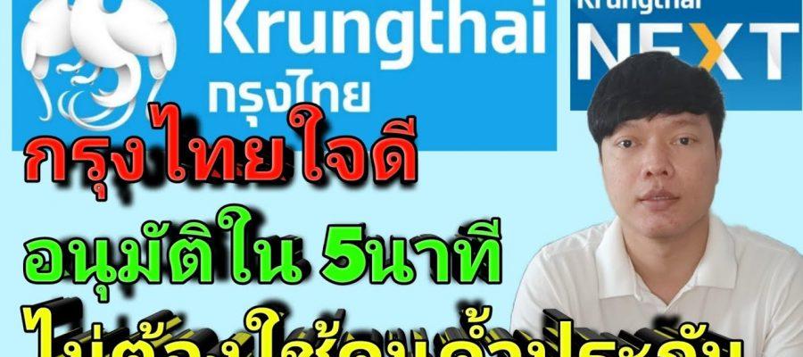 สินเชื่อกรุงไทยใจดี ธนาคารกรุงไทย อนุมัติใน 5นาที วงเงินสูงสุด 100,000บาท ไม่ต้องใช้คนค้ำประกัน