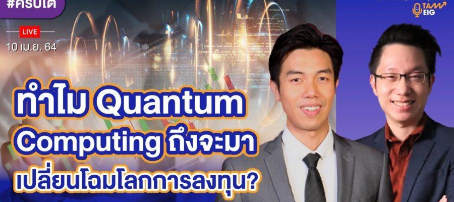 ทำไม Quantum Computing ถึงจะมาเปลี่ยนโฉมโลกการลงทุน? #คริปโต