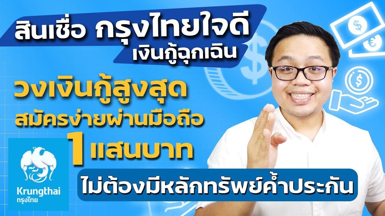 สินเชื่อเงินด่วนพร้อมใช้ อนุมัติไวภายใน 5 นาที สมัครผ่านมือถือ | เชื่อกรุงไทยใจดี