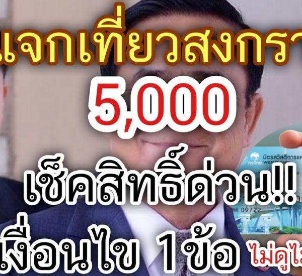 แจกเงินเที่ยวสงกรานต์ 5,000 เช็คสิทธิ์ด่วน เปิดเงื่อนไข1ข้อ รับเงินสด 5,000 ไม่ดูไม่ได้เงิน